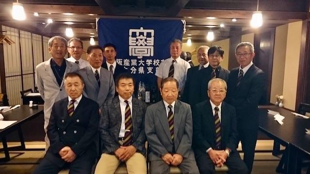 第32回OSU校友会大分県支部総会